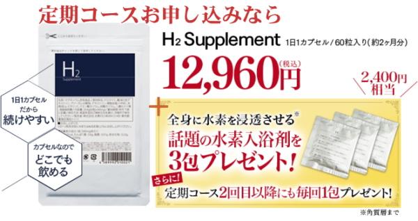 水素サプリメント定期購入